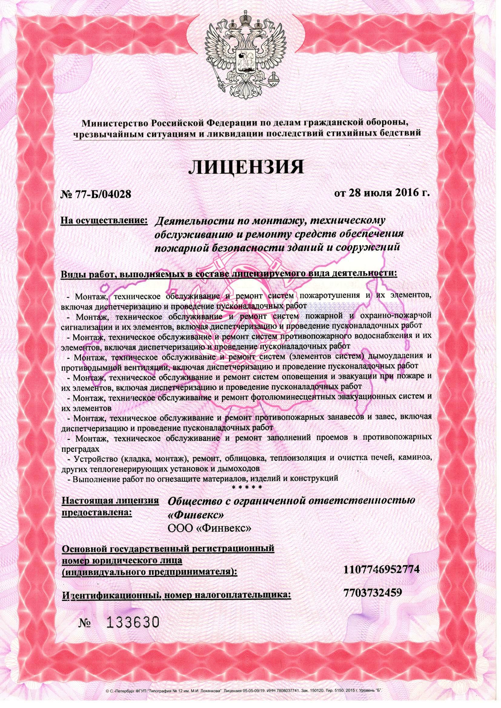 Лицензия на проверку дымоходы и вентиляционные каналы дымоход для колонки в форточку